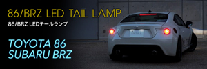 86/BRZ LED TAIL LAMP